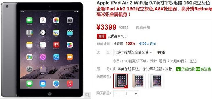 比官网更便宜 iPad Air 2国美在线3399