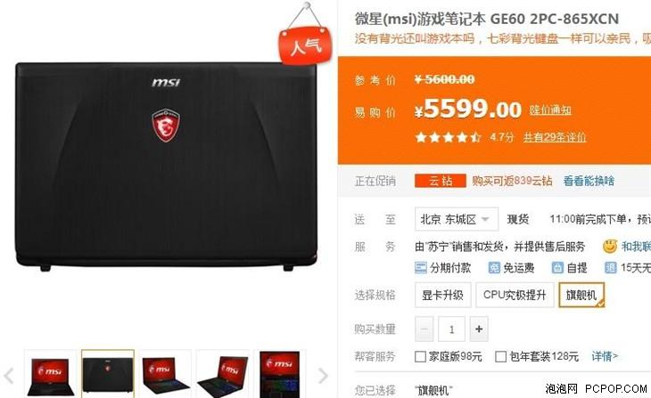 合金机身多彩背光 微星GE60仅售5599元