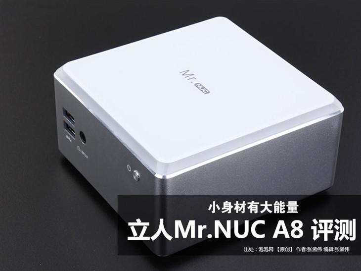 小身材有大能量 立人Mr.NUC A8-5545G