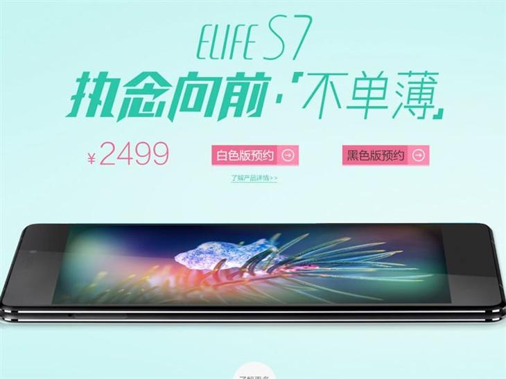 超薄旗舰2499!金立ELIFE S7火热预售