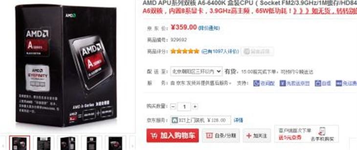 轻松胜任!APU系列双核A6-6400K卖359