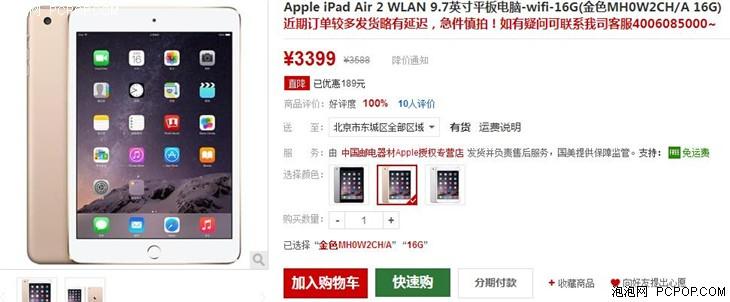 高端土豪金 苹果iPad Air2现仅3366元