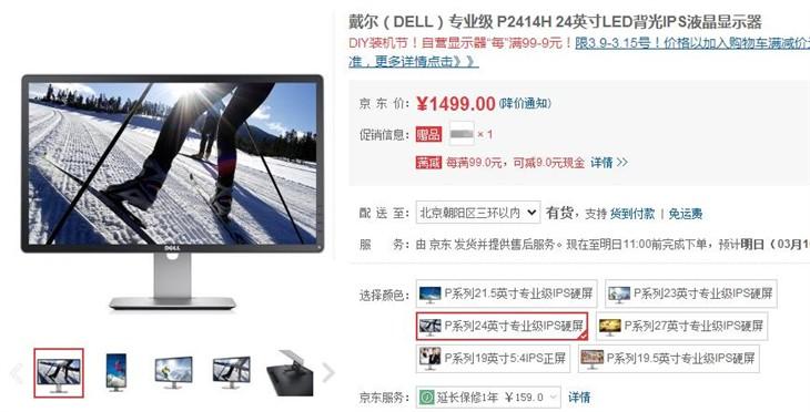 炫酷时尚!戴尔P2414显示器售价1499元