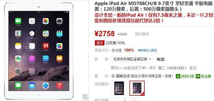 特价促销 iPad Air国美在线仅售2758元