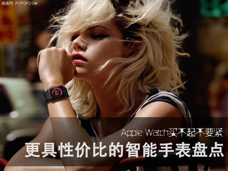 就算买不起Apple Watch也要感受新科技