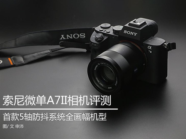 首款5轴防抖全幅机 索尼微单A7II评测