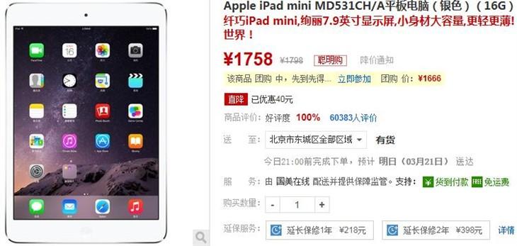 新年特惠 iPad mini国美在线团购价1666