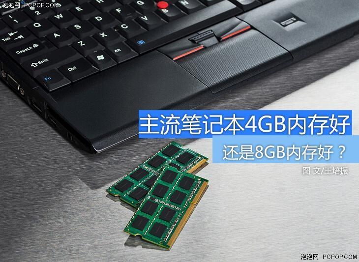 购买笔记本 选4GB内存还是选8GB内存?