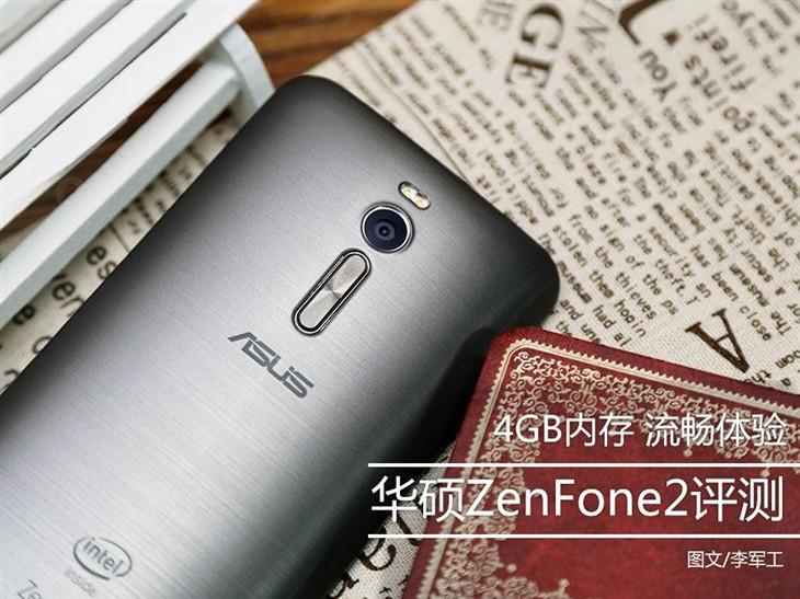 4GB内存体验更流畅 华硕ZenFone2评测