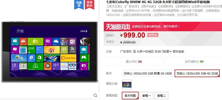 七彩虹i898W 4G版天猫商城仅售999元