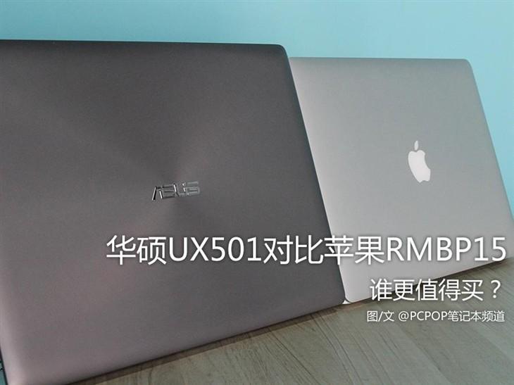 谁更值得买?华硕UX501对比苹果RMBP15