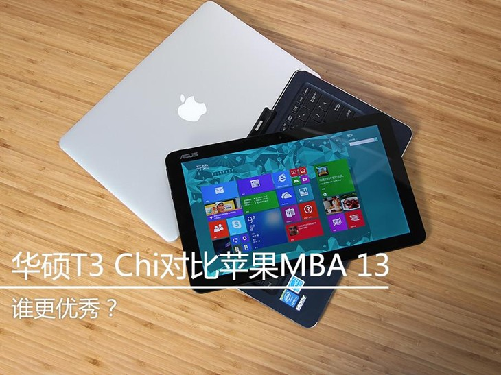 谁更优秀?华硕T3 Chi对比苹果MBA 13