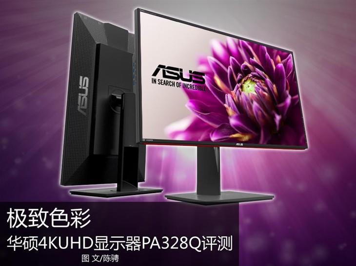 极致色彩 华硕4KUHD显示器PA328Q评测