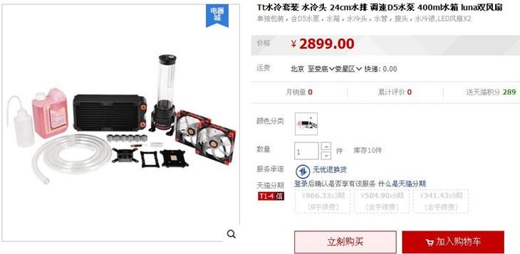 水冷平民化Tt水冷套装天猫售价2899元
