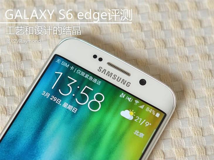 工艺和设计的结晶 GALAXY S6 edge评测
