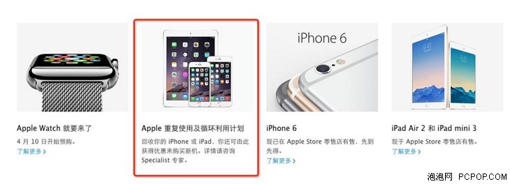 终于来了!苹果零售店可以以旧换新了