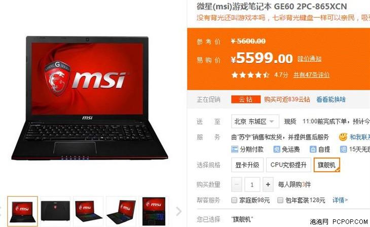 配备七彩背光键盘 微星GE60售价5599元