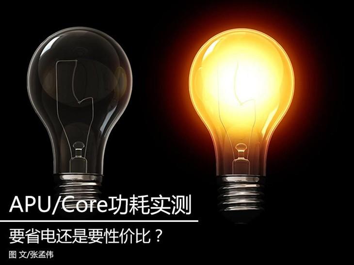 要省电还是性价比?APU/Core功耗实测