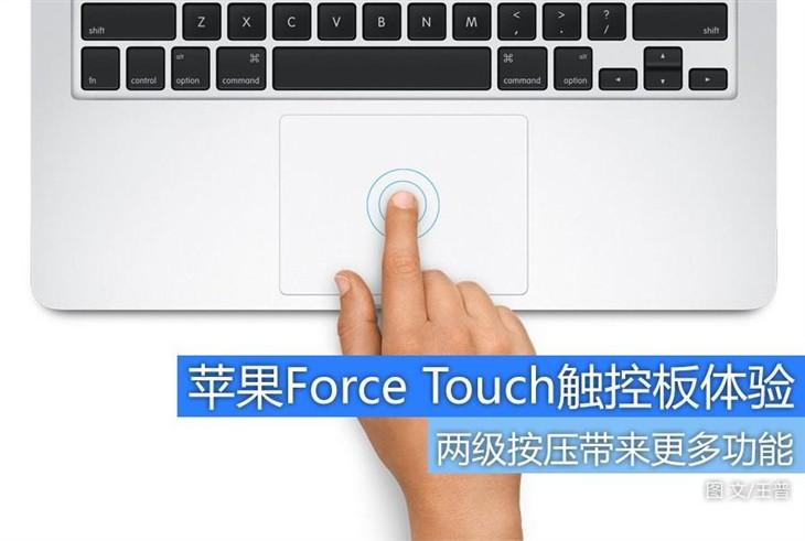 当下最强 苹果Force Touch触控板体验