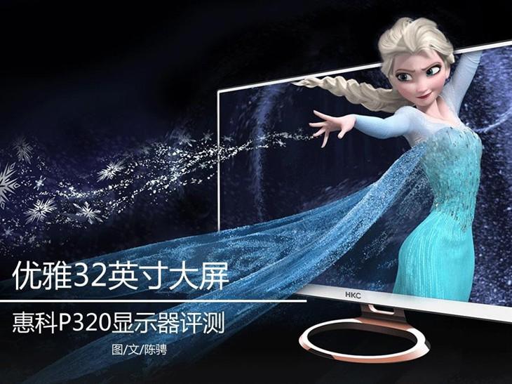 优雅32英寸大屏!惠科P320显示器评测