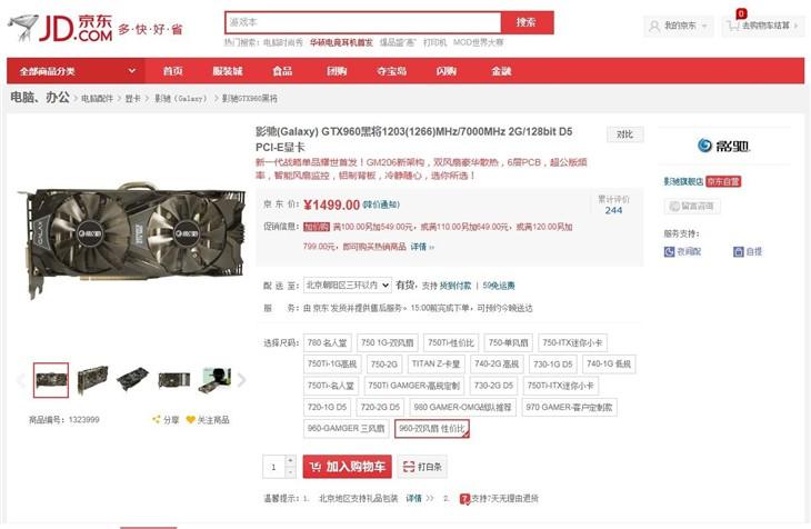 高规格品质!影驰GTX960黑将售1499元