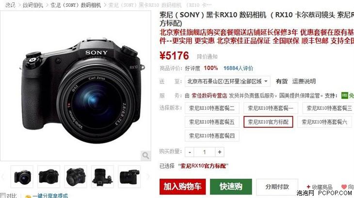 卡尔蔡司镜头 索尼黑卡RX10现售5116元