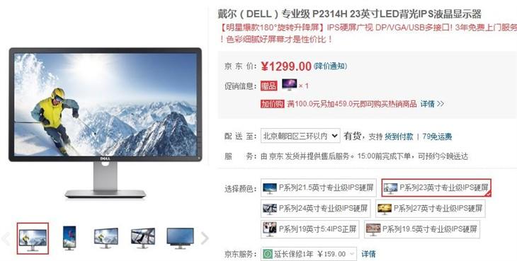 商家特价!戴尔P2314H显示器售价1299