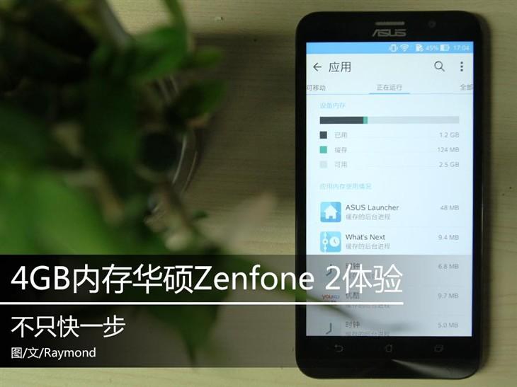 不只快一步 4GB内存华硕Zenfone 2体验
