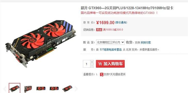 畅享游戏世界 耕升NVIDIA GTX960关羽