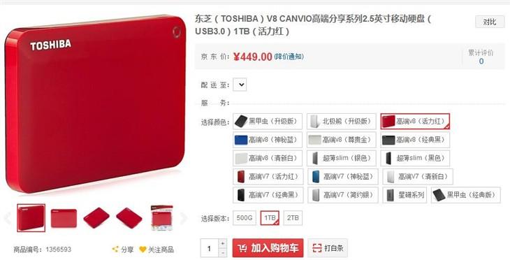 东芝V8 Canvio移动硬盘测试