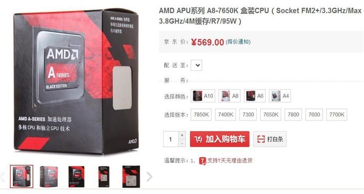 奠定Win10基础A8-7650K APU热卖569元
