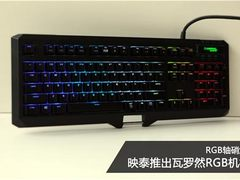 RGB硝烟弥漫!映泰瓦罗然RGB机械键盘