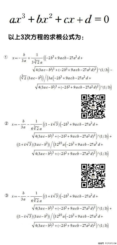 卓老板聊科技 几百年前的人怎么解方程