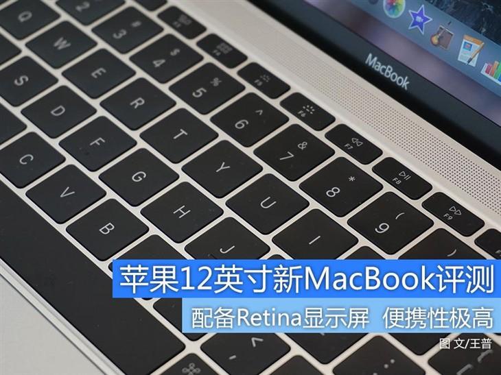 想说爱你不容易 苹果12英寸新MacBook评测