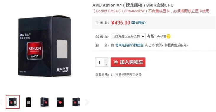 性能更强劲!AMD速龙X4 860K售价435元