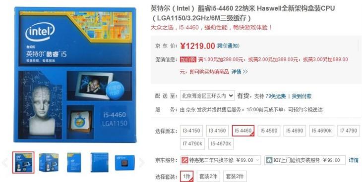 轻松流畅!酷睿四核i5-4460售价1219元