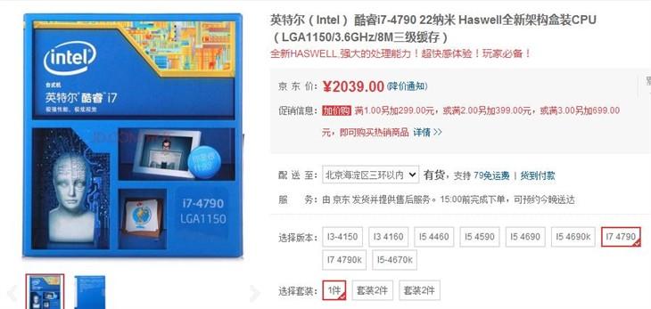 主流处理器!酷睿四核i7 4790售价2039