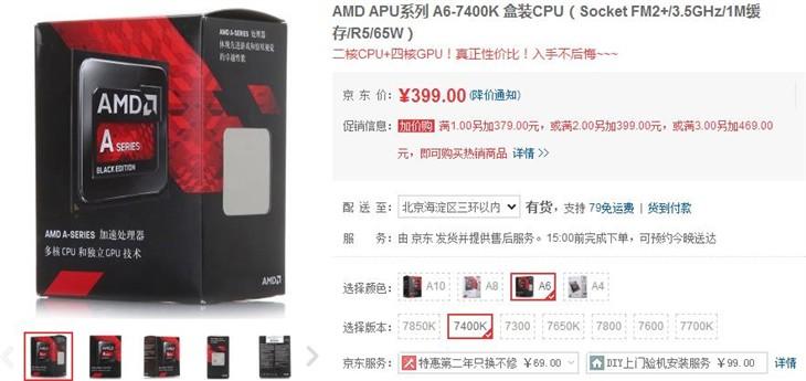 暑期装机热选!四款市售超值CPU好推荐