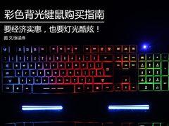 就要酷炫!彩色背光键盘鼠标购买指南