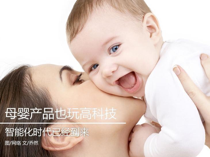 智能化时代到来 母婴产品也玩高科技