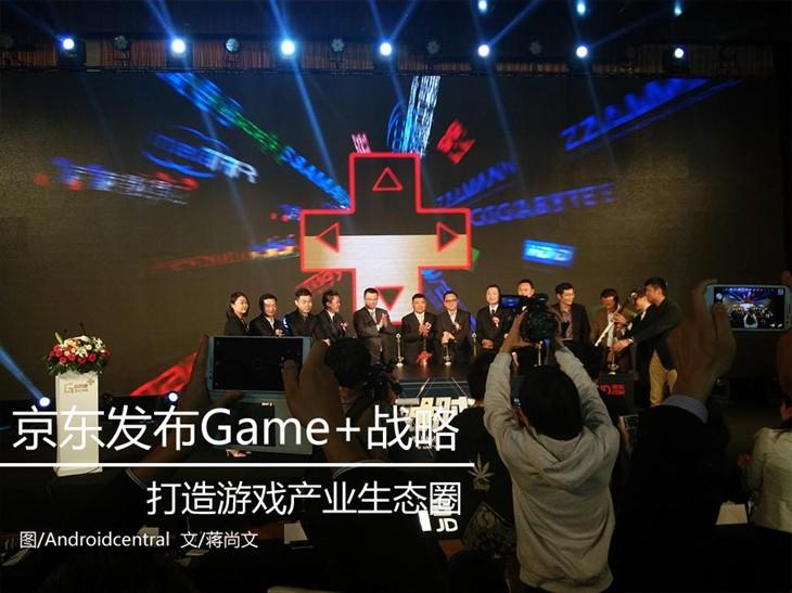 京东发布Game+战略 打造游戏产业生态圈