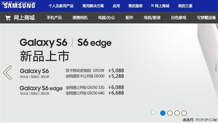 【每日电商报价】三星Galaxy S6 edge