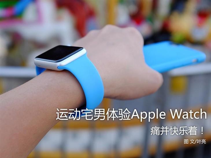 痛并快乐着!运动宅体验Apple Watch