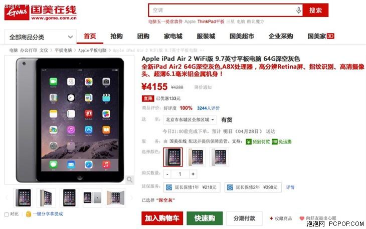 苹果iPad Air2降价直销 超薄超轻不觉在手
