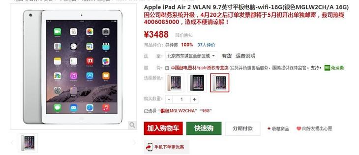 超强娱乐板 苹果iPad Air2现仅3488元