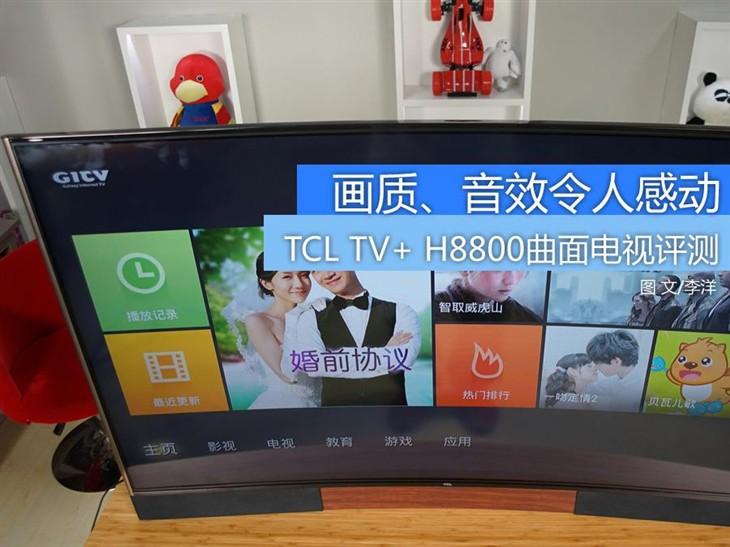 音画感动 TCL TV+H8800曲面电视体验