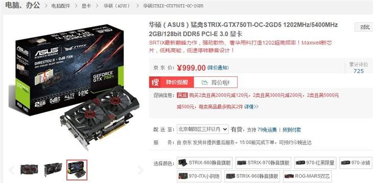 无信仰不战斗华硕STRIX GTX750TI热卖
