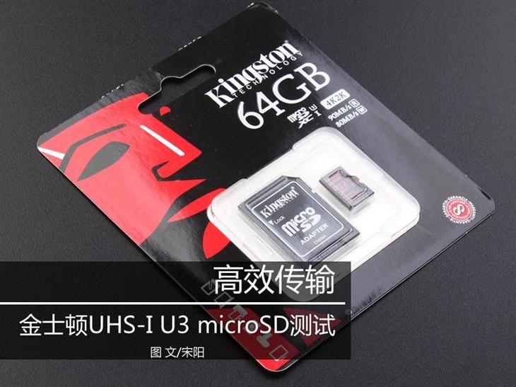 高效传输 金士顿UHS-I U3 microSD测试