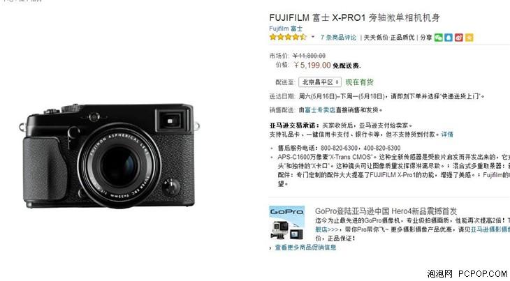 铝合金机身 富士X-Pro1现降至5199元