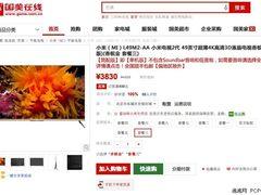 【每日电商报价】小米电视2 49英寸报价